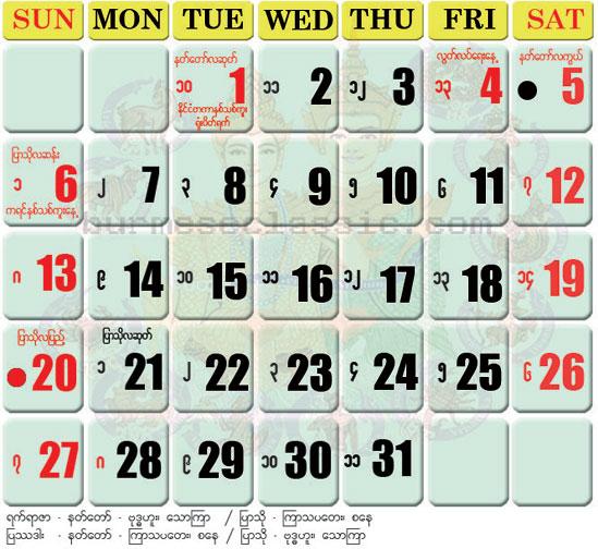 Zodiac Calendar June : The best myanmar website